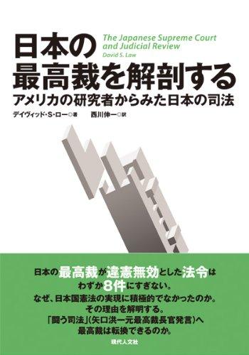 日本の最高裁を解剖する―アメリカの研究者からみた日本の司法の詳細を見る
