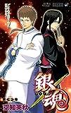 銀魂-ぎんたま- 33 (ジャンプコミックス) 画像