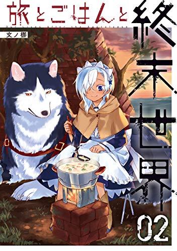 旅とごはんと終末世界(2) (ガンガンコミックス)