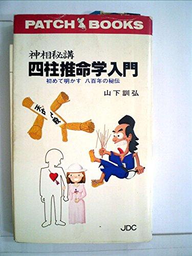 四柱推命学入門―神相秘講 初めて明かす八百年の秘伝 (1979年) (Patch books)