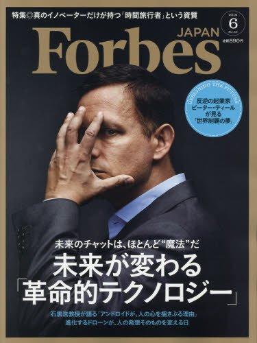 Forbes JAPAN(フォーブスジャパン) 2016年 06 月号 [雑誌]の詳細を見る