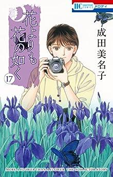 Hana Yori mo Hana no Gotoku (花よりも花の如く ) 01-17