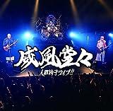 威風堂々~人間椅子ライブ! ! ~ 【初回限定盤】 画像