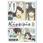 DVD付き初回限定版 Kiss×sis (8)