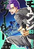 チェンジザワールド -今日から殺人鬼- 3 (BUNCH COMICS)