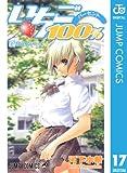いちご100% モノクロ版 17 (ジャンプコミックスDIGITAL)
