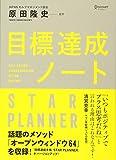 原田隆史監修 目標達成ノート STAR PLANNER <日付記入式>