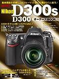 Nikon D300S/D300 オーナーズBOOK (Motor Magazine Mook カメラマンシリーズ)