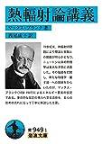 熱輻射論講義 (岩波文庫 青 949-1)