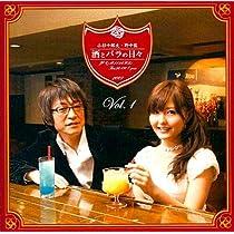小杉十郎太・野中藍 酒とバラの日々 Vol.1