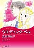 ウエディング・ベル (ハーレクインコミックス)