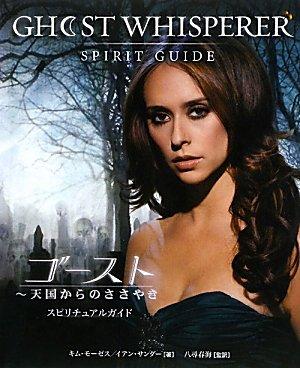 ゴースト—天国からのささやき スピリチュアルガイド (スクリーンプレイ・シリーズ姉妹編)