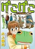 げこげこ―水上悟志短編集 (ヤングキングコミックス)