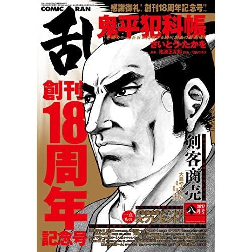 コミック乱 2017年8月号 [雑誌]