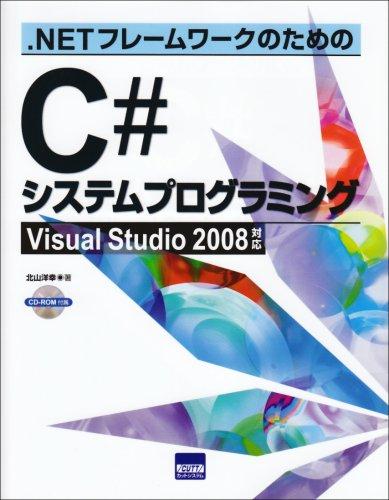 .NETフレームワークのためのC#システムプログラミング―Visual Studio 2008対応の詳細を見る