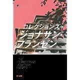 コレクションズ (下) (ハヤカワepi文庫)