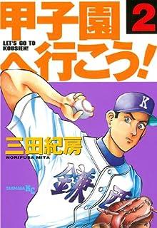 甲子園へ行こう!(2) (ヤングマガジンコミックス)