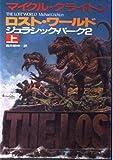 ロスト・ワールド―ジュラシック・パーク2〈上〉 (Hayakawa Novels) 画像