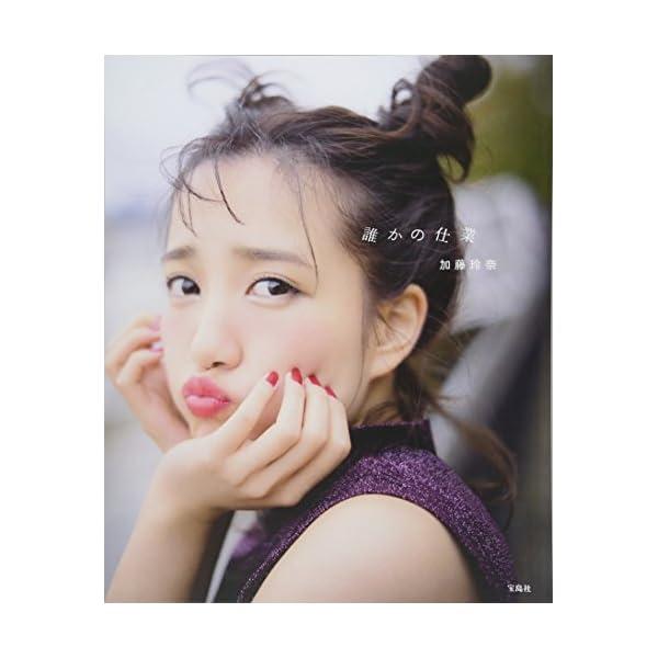 AKB48 加藤玲奈写真集『誰かの仕業』【ポスト...の商品画像