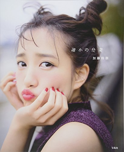 AKB48 加藤玲奈写真集『誰かの仕業』【ポストカード付き】...
