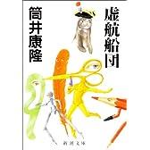 虚航船団 (新潮文庫)