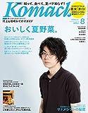 月刊新潟KOMACHI 8月号(新潟版)