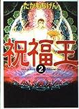 祝福王 (2) (MF文庫)