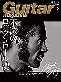 Guitar magazine (ギター・マガジン) 2017年 6月号  [雑誌]