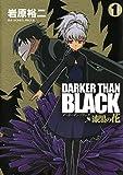 DARKER THAN BLACK-漆黒の花- 1巻 (デジタル版ヤングガンガンコミックス)