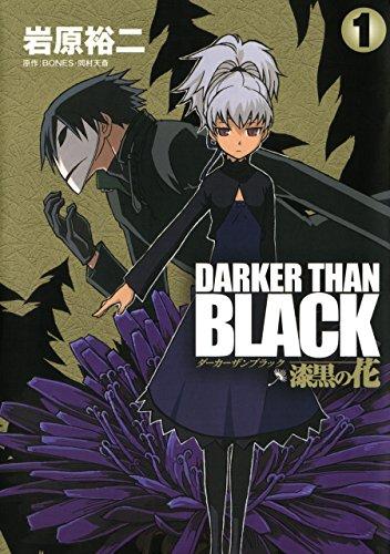 DARKER THAN BLACK-漆黒の花- 1巻 (デジタル版ヤングガンガンコミックス)の詳細を見る