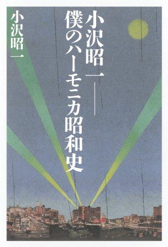 小沢昭一 僕のハーモニカ昭和史の詳細を見る