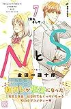 NとS プチデザ(7) (デザートコミックス)