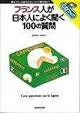 フランス人が日本人によく聞く100の質問―君はフランス語で日本について話せるか? (CDブック)
