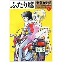ふたり鷹 4 (MFコミックス フラッパーシリーズ)