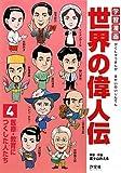 学習漫画世界の偉人伝〈4〉医療・教育につくした人たち 画像