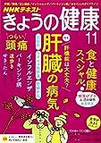 NHKきょうの健康 2019年 11 月号 [雑誌] 画像