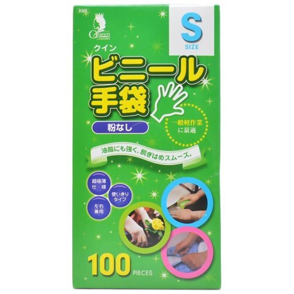 習慣に慣れ警報クイン ビニール手袋(PF) D30S 100枚