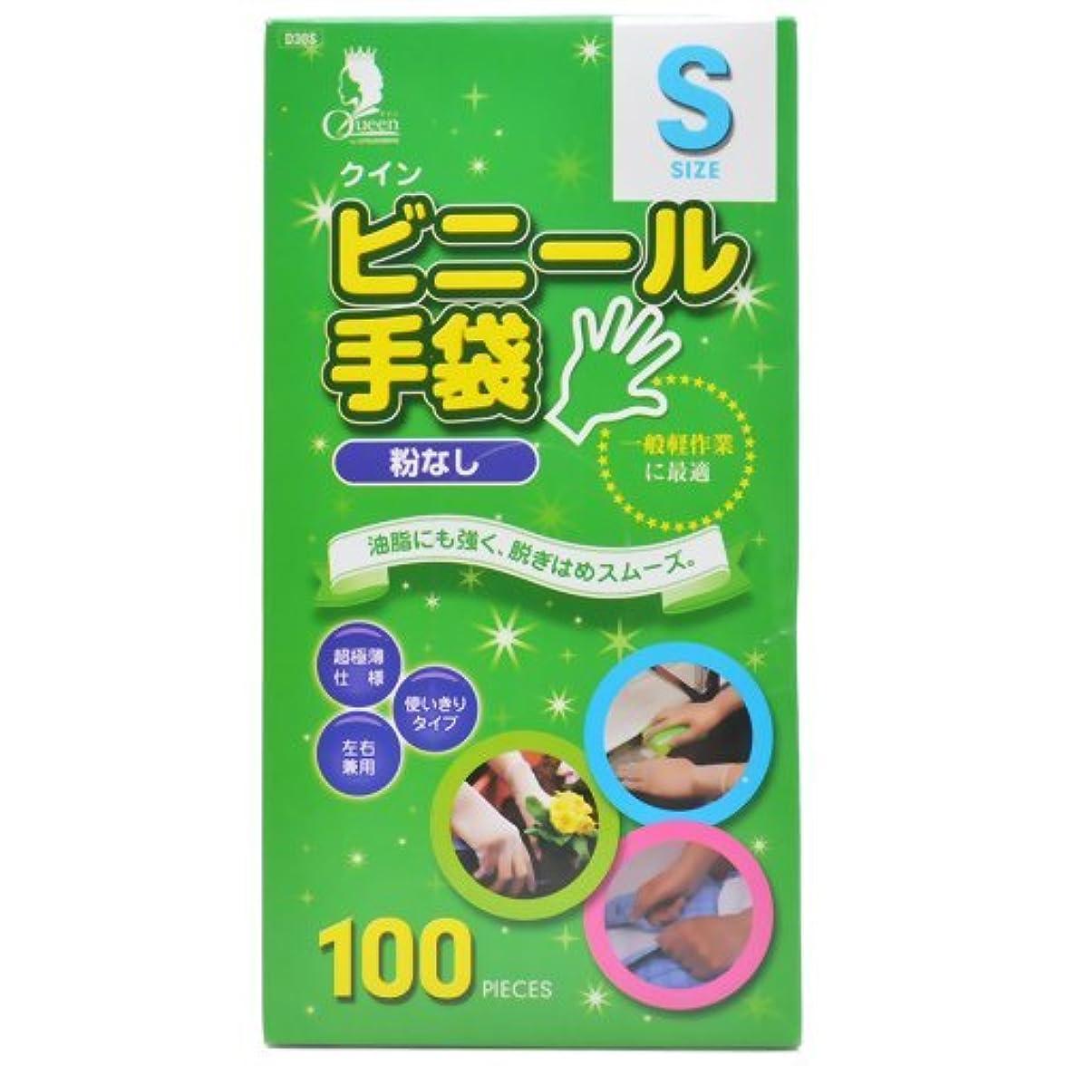 誰も開梱調査クイン ビニール手袋(パウダーフリー) S100枚