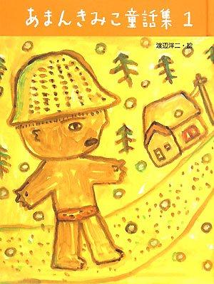 あまんきみこ童話集〈1〉の詳細を見る