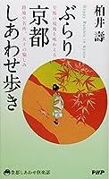 ぶらり京都しあわせ歩き 至福の境地を味わえる路地や名所、五十の愉しみ (京都しあわせ倶楽部)