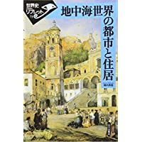 地中海世界の都市と住居 (世界史リブレット)