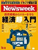 Newsweek (ニューズウィーク日本版) 2019年10/8号[消費増税からマネーを守る経済超入門]