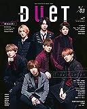 duet(デュエット) 2020年 03 月号 [雑誌]