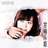 フェリー / NMB48(Team BII)