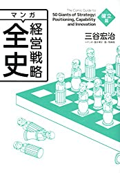 マンガ経営戦略全史 確立篇