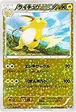 ポケモンカードゲームSM/ライチュウ(ミラー仕様)/THE BEST OF XY (¥ 90)