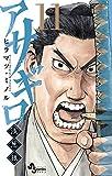 アサギロ~浅葱狼~ 11 (ゲッサン少年サンデーコミックス)