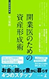 開業医のための資産形成術(経営者新書)