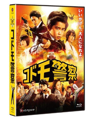 コドモ警察 [Blu-ray]
