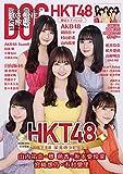 HKT48限定エディション 2020年 05 月号 [雑誌]: BIG ONE GIRLS(ビッグワンガールズ) 増刊